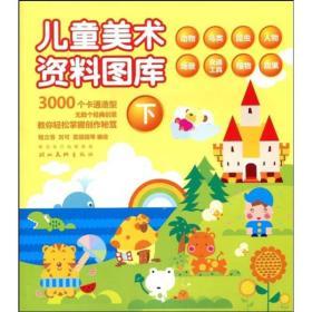 正版二手儿童美术资料图库下程立雪刘可夏园园绘湖北美术出版社9787539421162ac