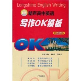 高中英语写作OK模板