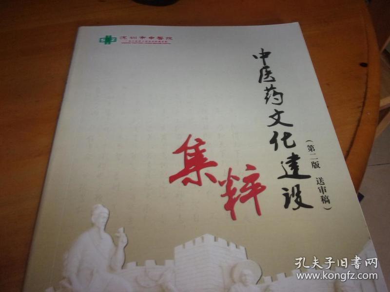 堔圳市中医院 中医药文化建设集粹 第二版送审稿