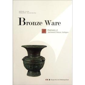中国古董拍卖精华·铜器(英文版)