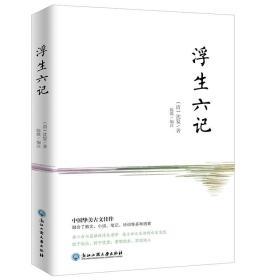 (中国古典散文)中国挚美古文佳作:浮生六记(彩绘插图版)