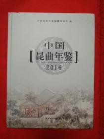 中国昆曲年鉴2016
