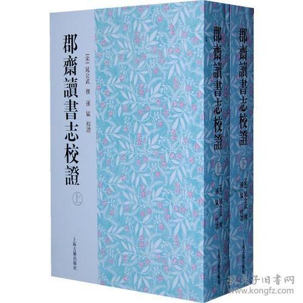 新书--郡斋读书志校证(全二册)