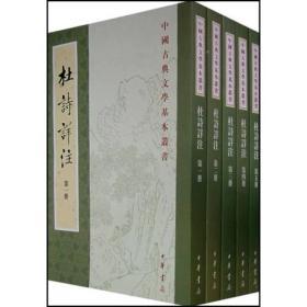 杜诗详注(全五册)
