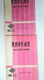 陕西中医函授(1982年2本)
