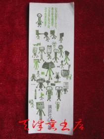 日本讲谈社日文书签(单枚)