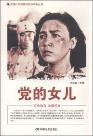 中国红色教育电影连环画丛书:党的女儿