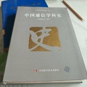 中国通信学科史