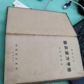临床处方手册(日文版)