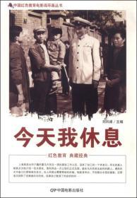 中国红色教育电影连环画丛书:今天我休息