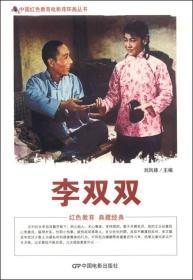 中国红色教育电影连环画丛书:李双双