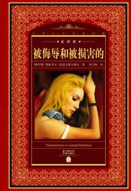 世界文学名著典藏·全译本:被侮辱和被损害的(新版)