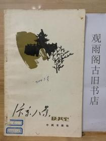 (正版)汴京八景及其它