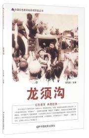 中国红色教育电影连环画-龙须沟(单色)