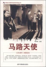 中国红色教育电影连环画丛书--马路天使(单色)
