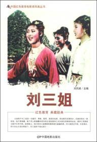 中国红色教育电影连环画-刘三姐(单色)