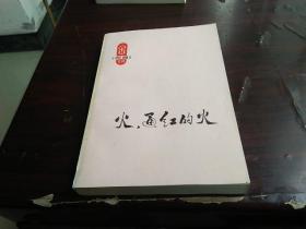 文革版 朝霞丛刊  火,通红的火