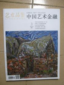 中国艺术金融·艺术品鉴(2015.8增刊 总第三期)