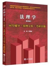 张文显法理学同步辅导·案例分析·考研真题(第四版)