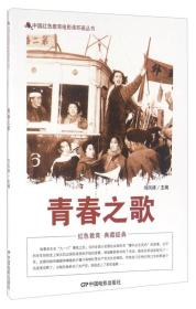 中国红色教育电影连环画-青春之歌