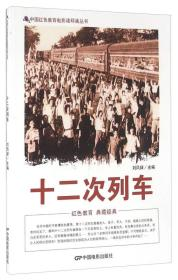 中国红色教育电影连环画-十二次列车