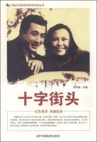 中国红色教育电影连环画-十字街头