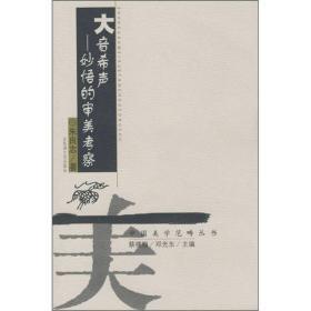 #中国美学范畴丛书——大音希声 妙语的审美考察(上下)