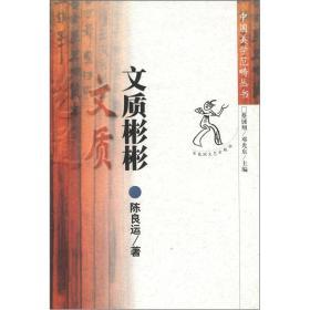 中国美学范畴丛书--文质彬彬(全2册)