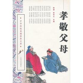 孝敬父母中华传统美德修养文库 徐潜 等 吉林文史出版社