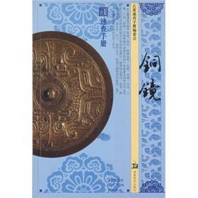古董速查手册:铜镜