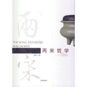 中华文化百科:两宋哲学