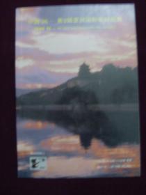 中国'96——第9届亚洲国际集邮展览(图册)
