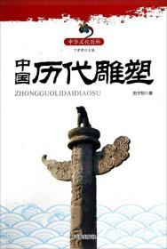 中华文化百科---中国历代雕塑/新