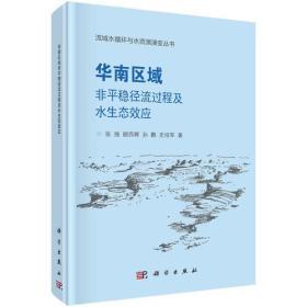 華南區域非平穩徑流過程及水生態效應