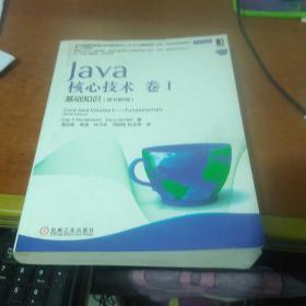 Java核心技术  卷I