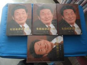 朱镕基讲话实录(全四册)全新正版,硬精装,未开封