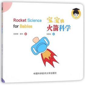 宝宝的火箭科学