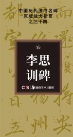 中国历代法书名碑原版放大折页系列:李思训碑