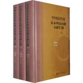 中国近代史基本理论问题文献汇编(下)