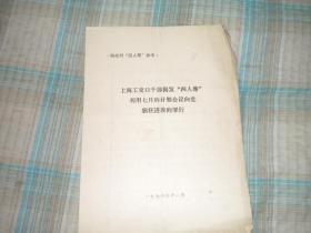 文革红色收藏历史的记忆上海公交口批判四人帮材料