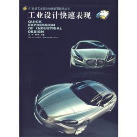 工业设计快速表现——21世纪艺术设计快速表现技法丛书