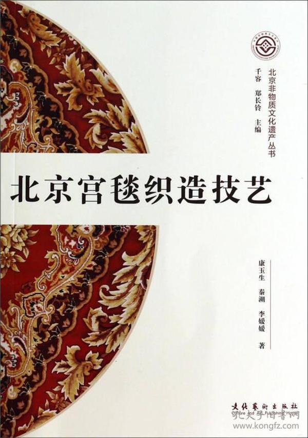 北京非物质文化遗产丛书(第一辑):北京宫毯织造技艺