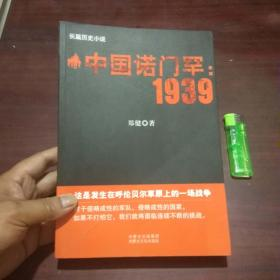 中国诺门军1939(长篇历史小说)