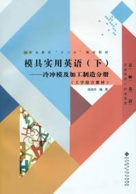 """高职高专""""十二五""""规划教材·行业英语系列 模具实用英语(下):冷冲模及加工制造分册"""