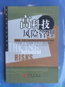 高科技风险管理