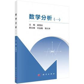 数学分析(一、二、三)