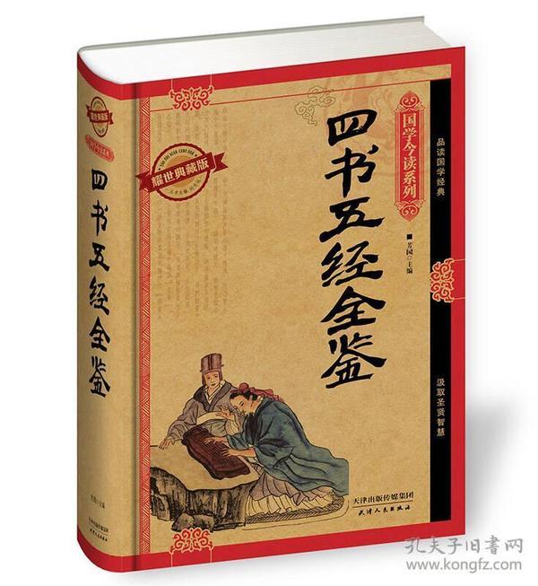 四书五经全鉴(耀世典藏版)