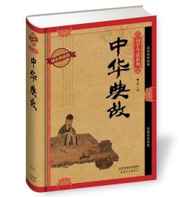 国学今读(耀世典藏版):中华典故