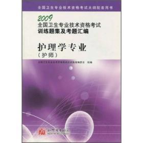 2009全国卫生专业技术资格考试训练题集及考题汇编:护理学专业(护师)