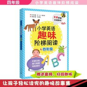 小学英语趣味阶梯阅读  四年级